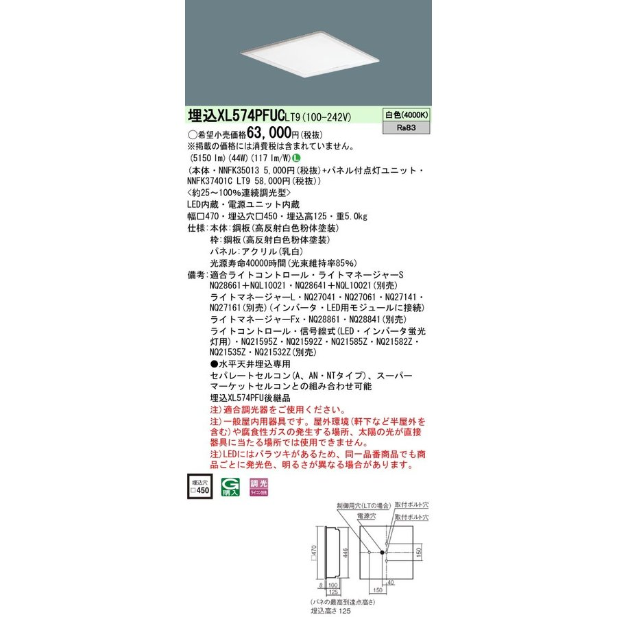 Panasonic パナソニック 天井埋込型 一体型LEDベースライト NNFK35013+NNFK37401CLT9 XL574PFUCLT9