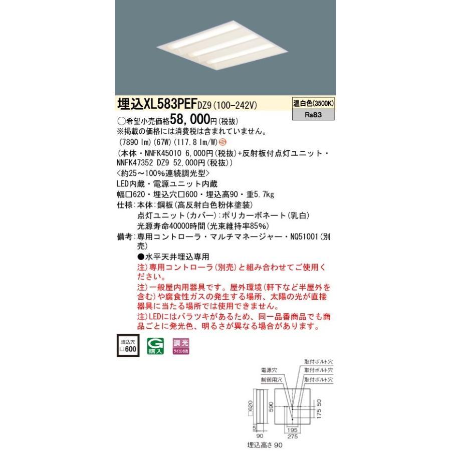 Panasonic パナソニック 天井埋込型 一体型LEDベースライト NNFK45010+NNFK47352DZ9 XL583PEFDZ9