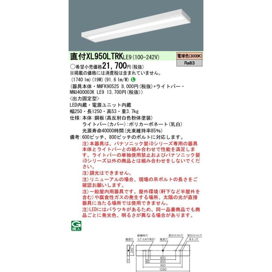 Panasonic パナソニック 天井直付型 一体型LEDベースライト NNFK90525+NNU400003KLE9 XL950LTRKLE9