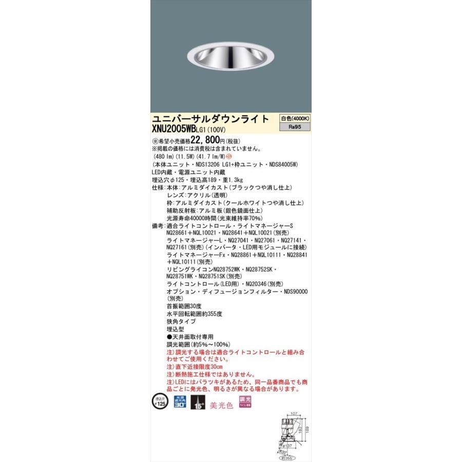 Panasonic パナソニック 天井埋込型 LED 白色 ユニバーサルダウンライト NDS13206LG1+NDS84005W XNU2005WBLG1