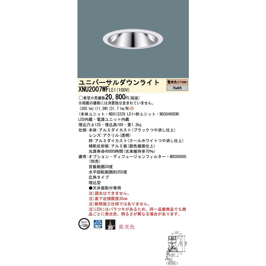 Panasonic Panasonic Panasonic パナソニック 天井埋込型 LED 電球色 ユニバーサルダウンライト NDS13229LE1+NDS84005W XNU2007WFLE1 3ac