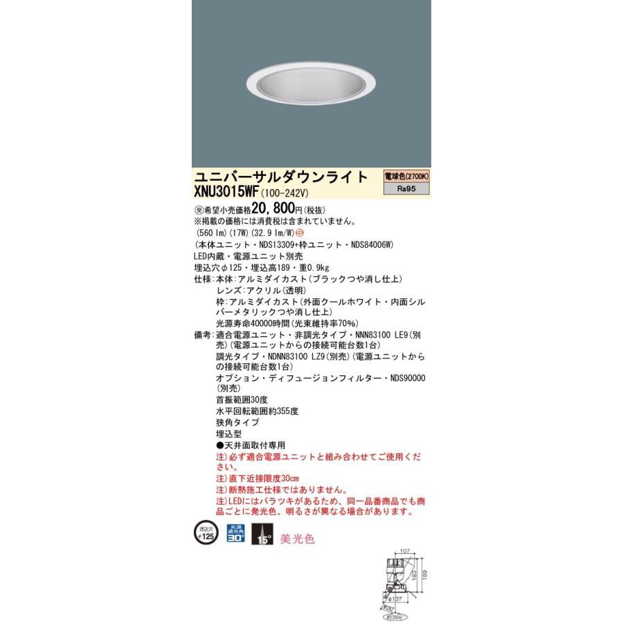 Panasonic Panasonic Panasonic パナソニック 天井埋込型 LED 電球色 ユニバーサルダウンライト NDS13309+NDS84006W XNU3015WF 4aa