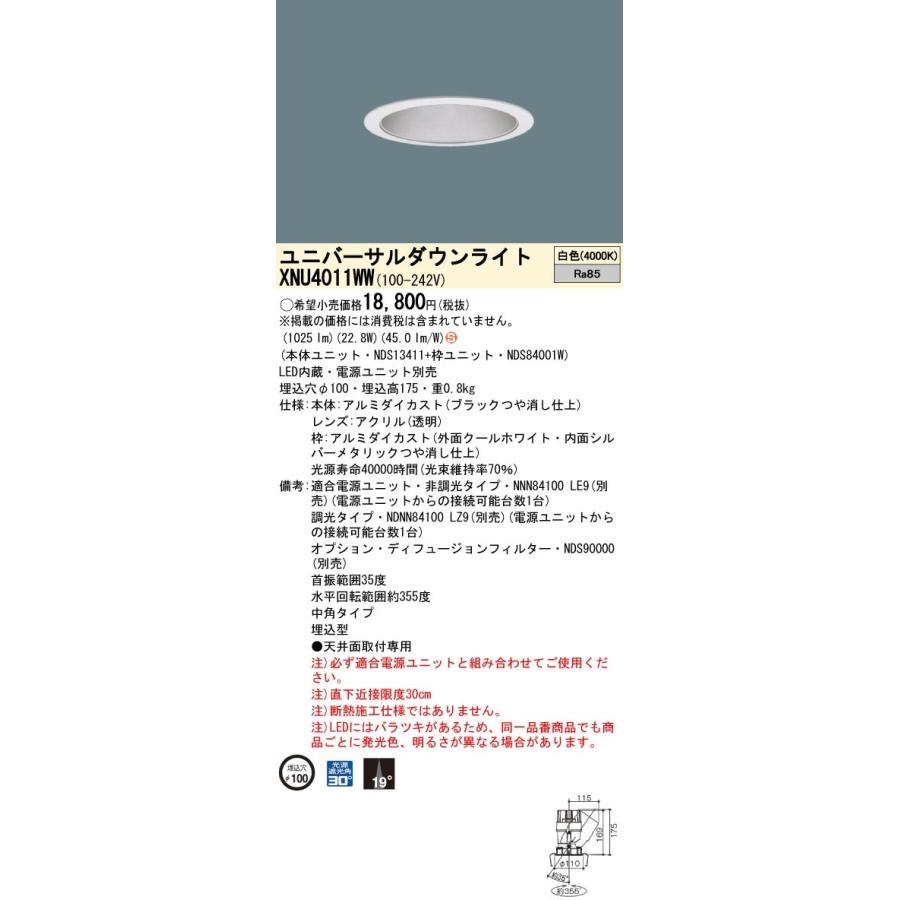 Panasonic パナソニック 天井埋込型 LED 白色 ユニバーサルダウンライト NDS13411+NDS84001W XNU4011WW