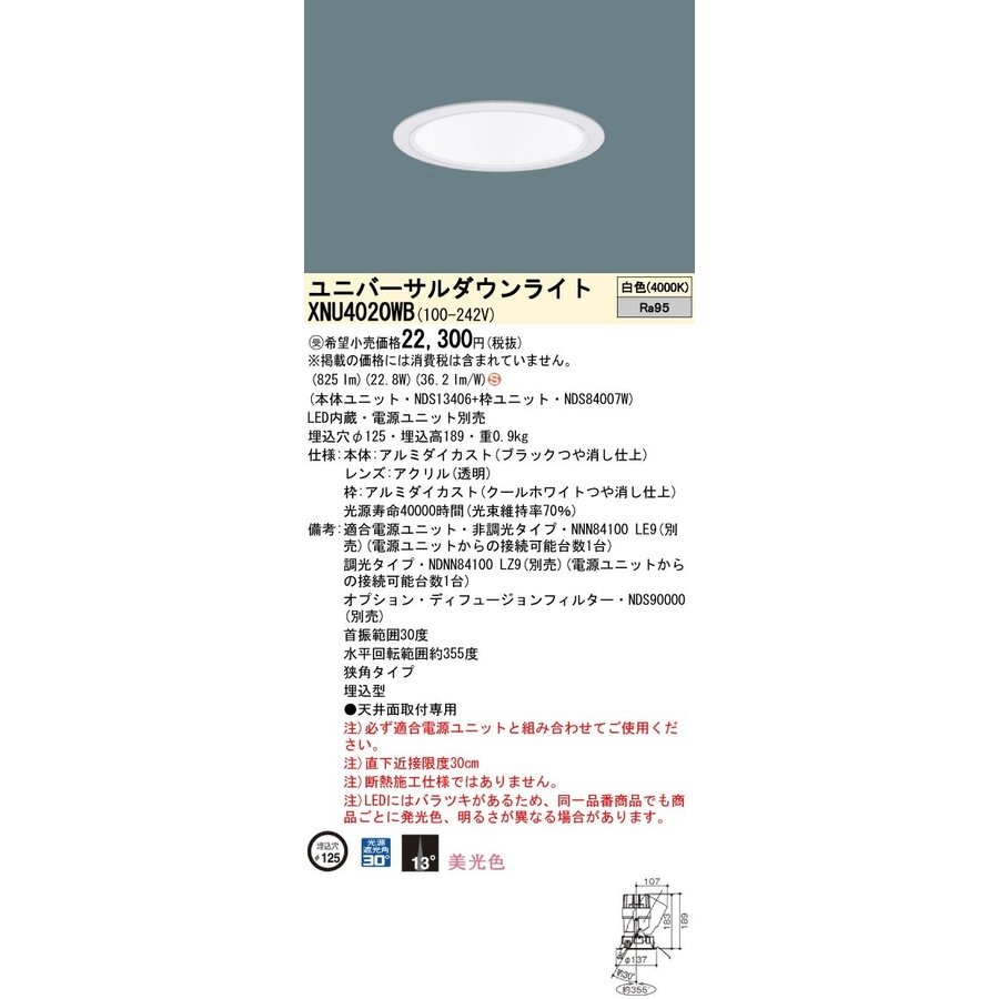 Panasonic パナソニック 天井埋込型 LED 白色 ユニバーサルダウンライト NDS13406+NDS84007W NDS13406+NDS84007W NDS13406+NDS84007W XNU4020WB cb0