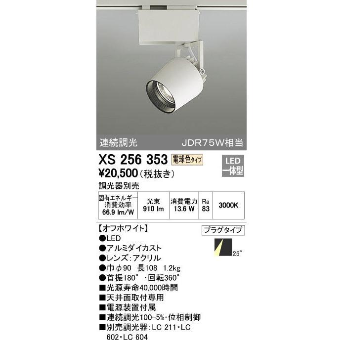 ODELIC オーデリック スポットライト XS256353
