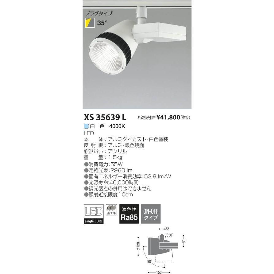 KOIZUMI コイズミ照明 LEDスポットライト LEDスポットライト プラグ XS35639L