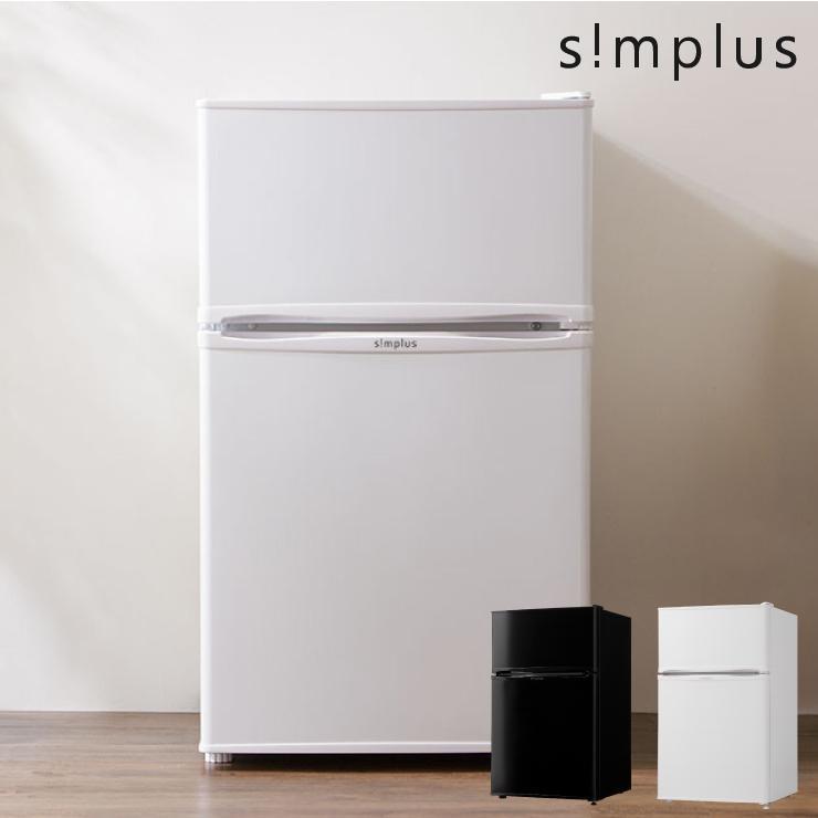 2ドア冷蔵庫 90L simplus シンプラス 冷凍 冷蔵 ホワイト 白 省エネ 左右 両開き SP-90L2-WH 代引不可|rcmdin