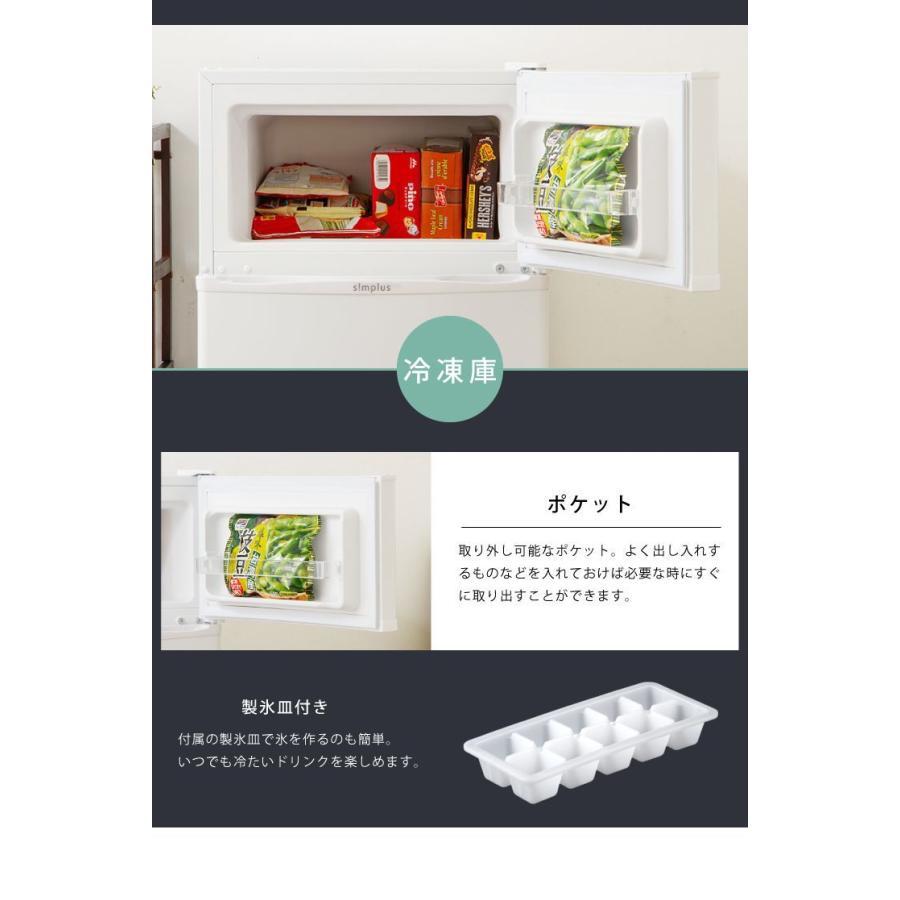 2ドア冷蔵庫 90L simplus シンプラス 冷凍 冷蔵 ホワイト 白 省エネ 左右 両開き SP-90L2-WH 代引不可|rcmdin|12