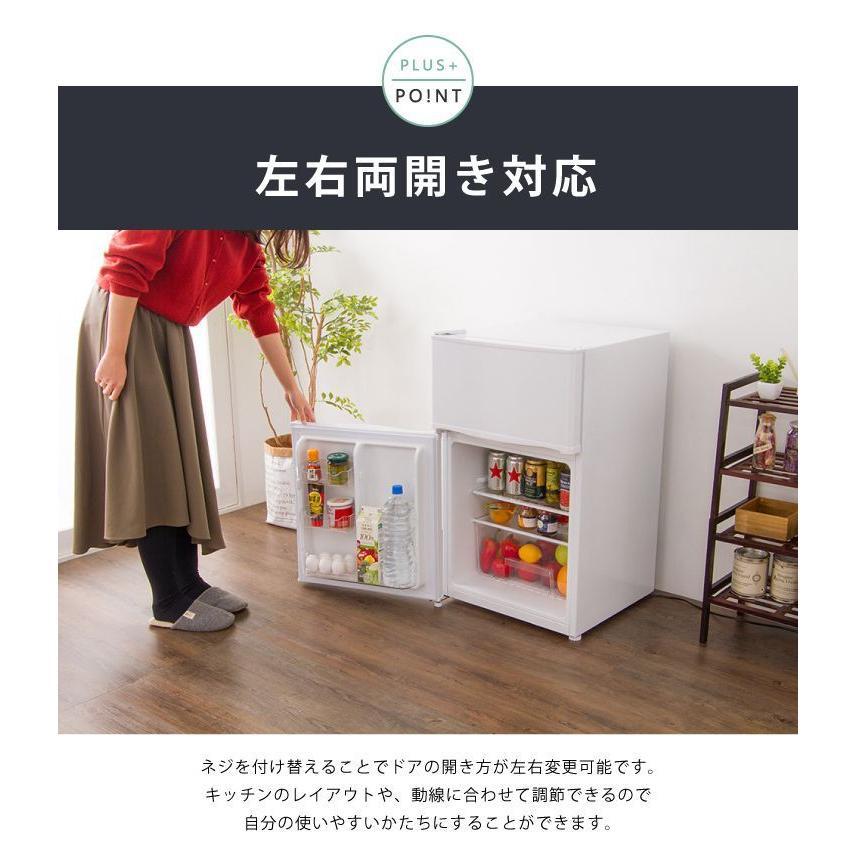 2ドア冷蔵庫 90L simplus シンプラス 冷凍 冷蔵 ホワイト 白 省エネ 左右 両開き SP-90L2-WH 代引不可|rcmdin|13