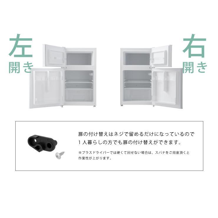 2ドア冷蔵庫 90L simplus シンプラス 冷凍 冷蔵 ホワイト 白 省エネ 左右 両開き SP-90L2-WH 代引不可|rcmdin|14