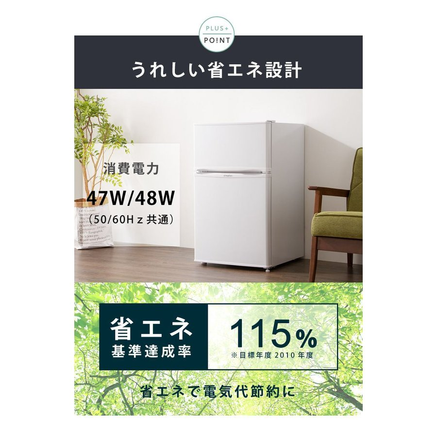 2ドア冷蔵庫 90L simplus シンプラス 冷凍 冷蔵 ホワイト 白 省エネ 左右 両開き SP-90L2-WH 代引不可|rcmdin|16