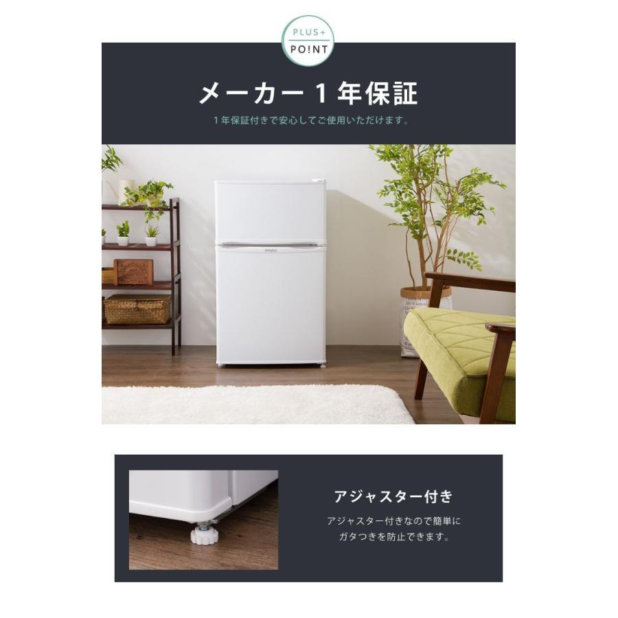 2ドア冷蔵庫 90L simplus シンプラス 冷凍 冷蔵 ホワイト 白 省エネ 左右 両開き SP-90L2-WH 代引不可|rcmdin|17