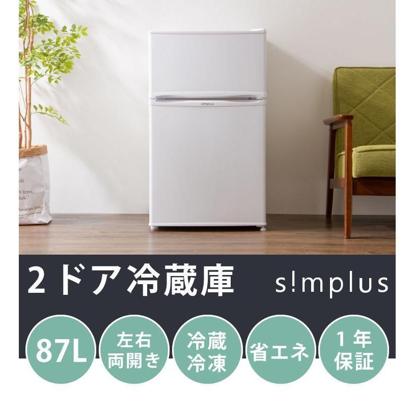 2ドア冷蔵庫 90L simplus シンプラス 冷凍 冷蔵 ホワイト 白 省エネ 左右 両開き SP-90L2-WH 代引不可|rcmdin|06