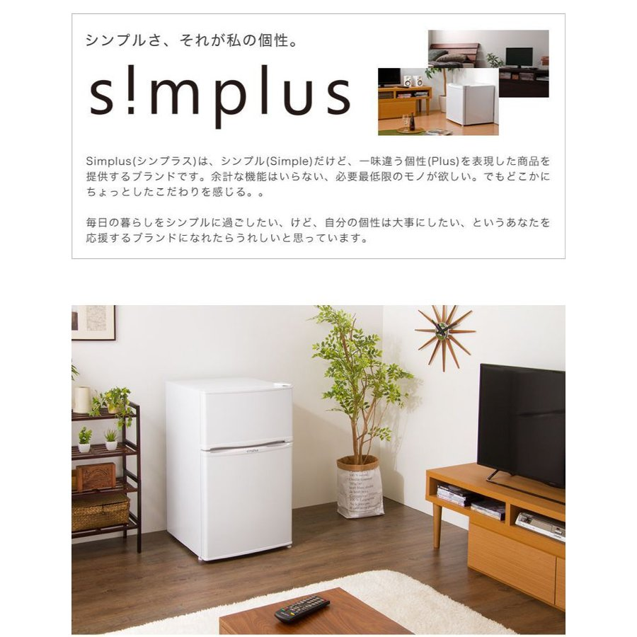 2ドア冷蔵庫 90L simplus シンプラス 冷凍 冷蔵 ホワイト 白 省エネ 左右 両開き SP-90L2-WH 代引不可|rcmdin|07
