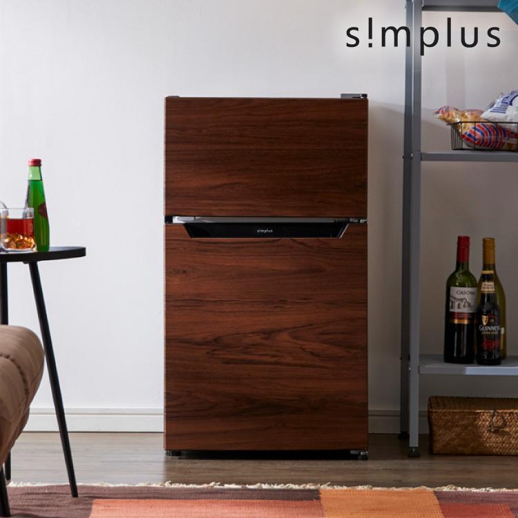 冷蔵庫 simplus シンプラス 2ドア冷蔵庫 90L SP-90L2-WD ダークウッド 冷凍庫 2ドア 省エネ 左右 両開き 1人暮らし 代引不可 rcmdin