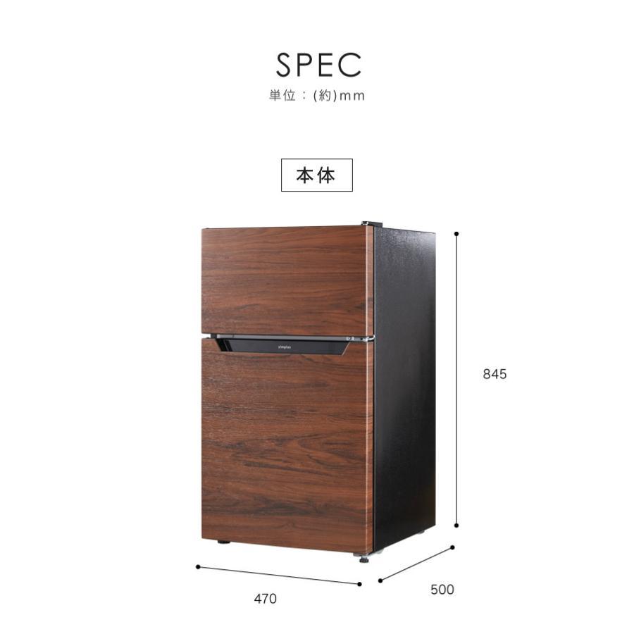 冷蔵庫 simplus シンプラス 2ドア冷蔵庫 90L SP-90L2-WD ダークウッド 冷凍庫 2ドア 省エネ 左右 両開き 1人暮らし 代引不可|rcmdin|02