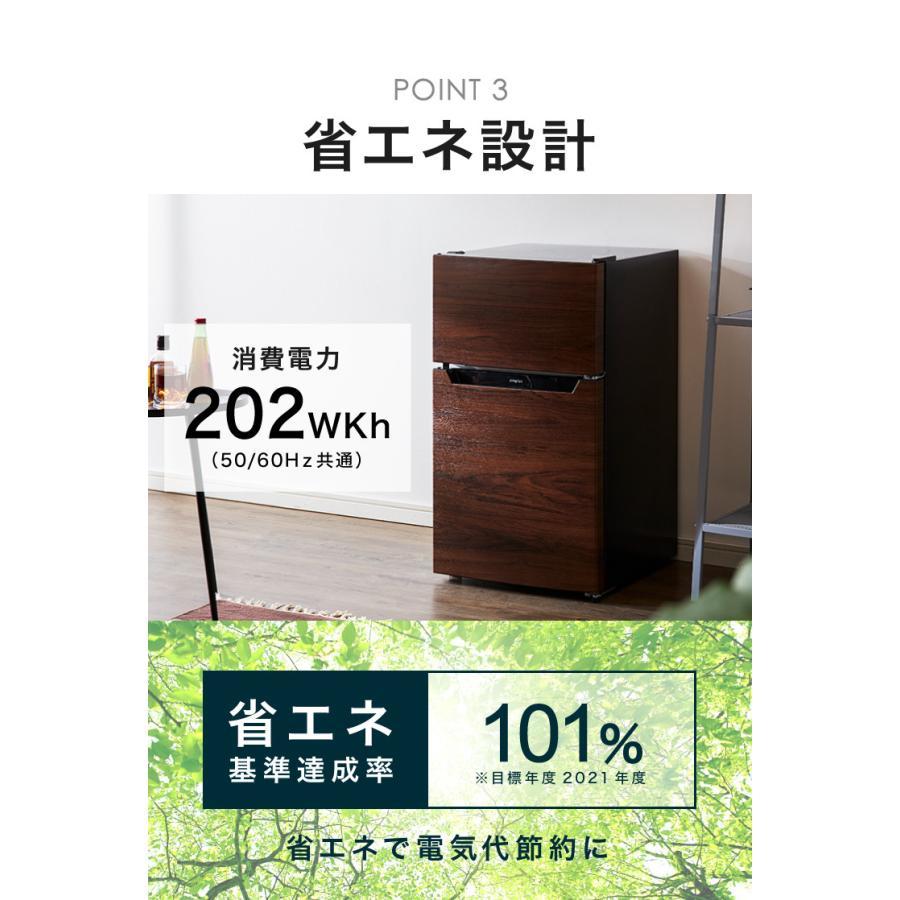 冷蔵庫 simplus シンプラス 2ドア冷蔵庫 90L SP-90L2-WD ダークウッド 冷凍庫 2ドア 省エネ 左右 両開き 1人暮らし 代引不可 rcmdin 12