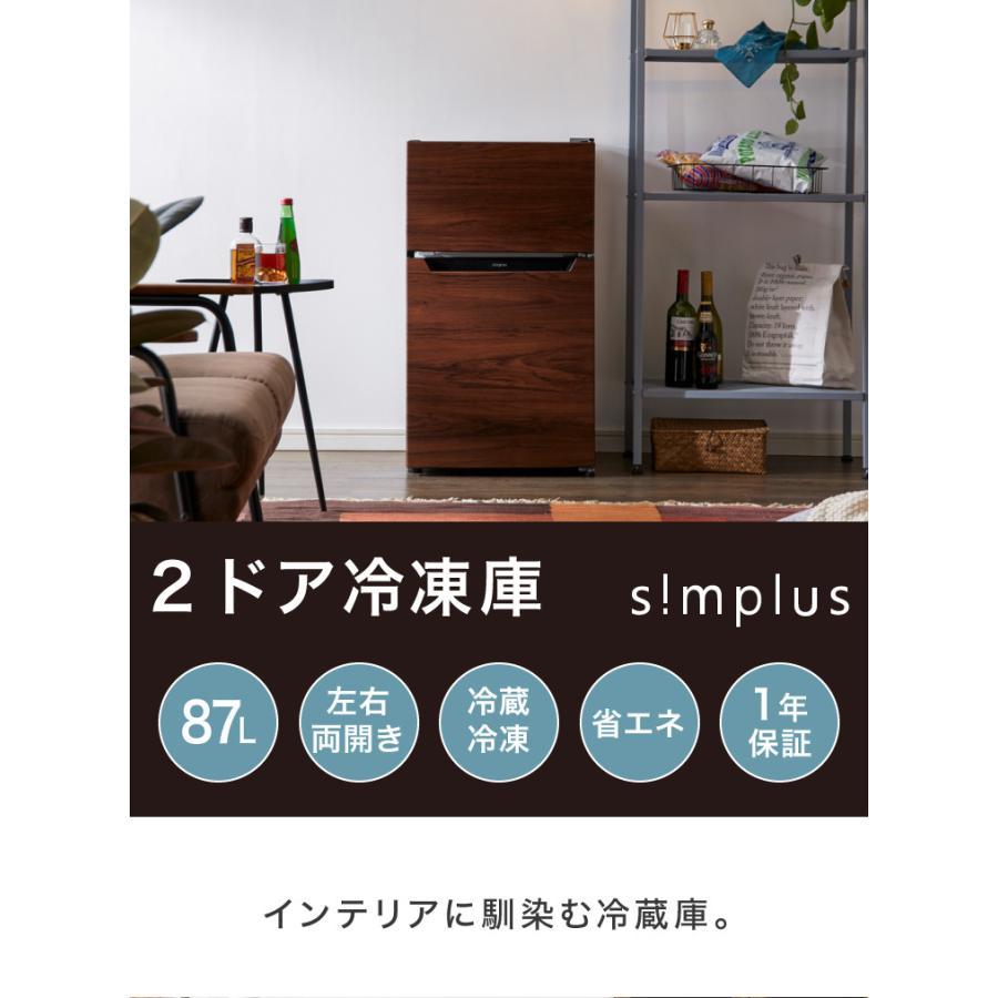 冷蔵庫 simplus シンプラス 2ドア冷蔵庫 90L SP-90L2-WD ダークウッド 冷凍庫 2ドア 省エネ 左右 両開き 1人暮らし 代引不可 rcmdin 19