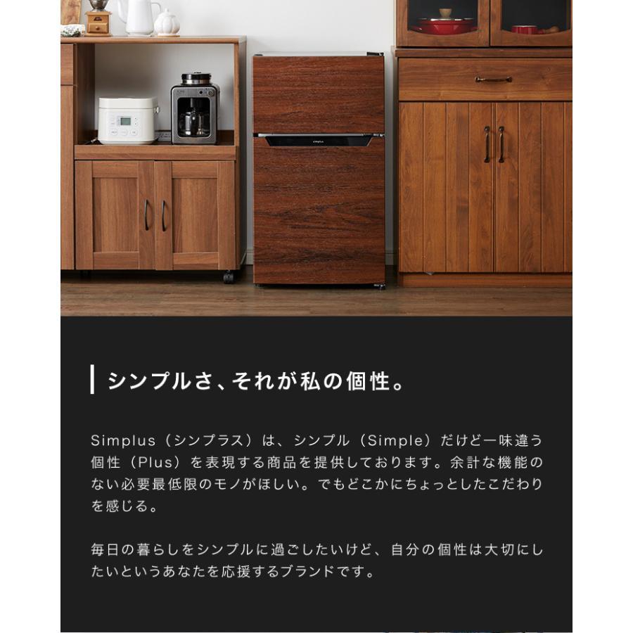 冷蔵庫 simplus シンプラス 2ドア冷蔵庫 90L SP-90L2-WD ダークウッド 冷凍庫 2ドア 省エネ 左右 両開き 1人暮らし 代引不可 rcmdin 04