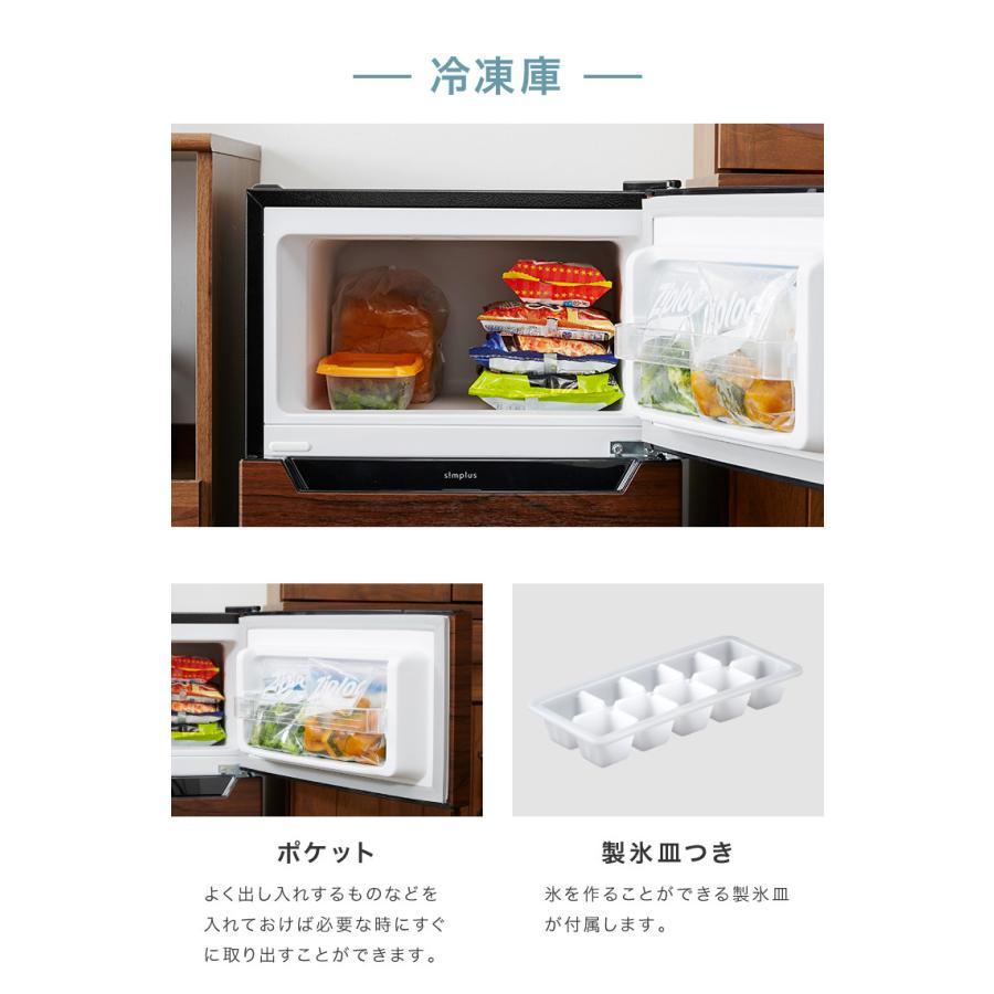 冷蔵庫 simplus シンプラス 2ドア冷蔵庫 90L SP-90L2-WD ダークウッド 冷凍庫 2ドア 省エネ 左右 両開き 1人暮らし 代引不可 rcmdin 10