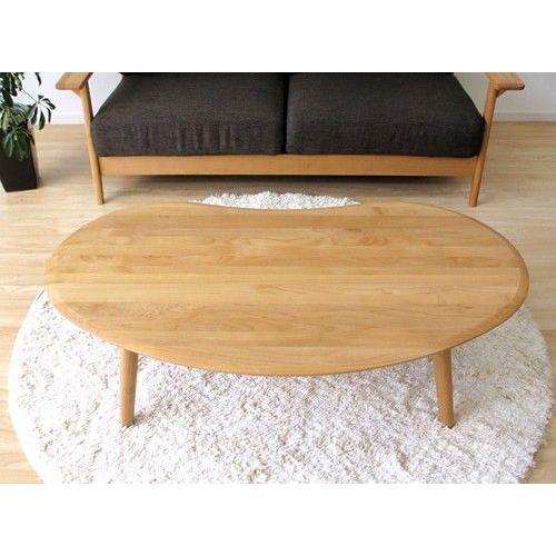 一生紀 テーブル 幅120cm(ナチュラル) ビーンズ型センターテーブル(代引き不可)
