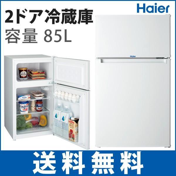 ハイアール 85L 冷凍冷蔵庫 JR-N85A-W 代引不可|rcmdin