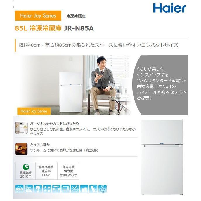 ハイアール 85L 冷凍冷蔵庫 JR-N85A-W 代引不可|rcmdin|02