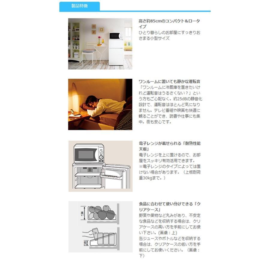 ハイアール 85L 冷凍冷蔵庫 JR-N85A-W 代引不可|rcmdin|03