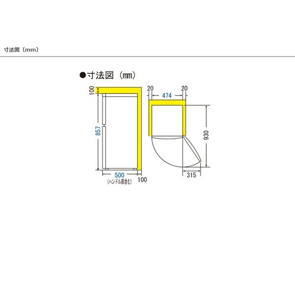 ハイアール 85L 冷凍冷蔵庫 JR-N85A-W 代引不可|rcmdin|05