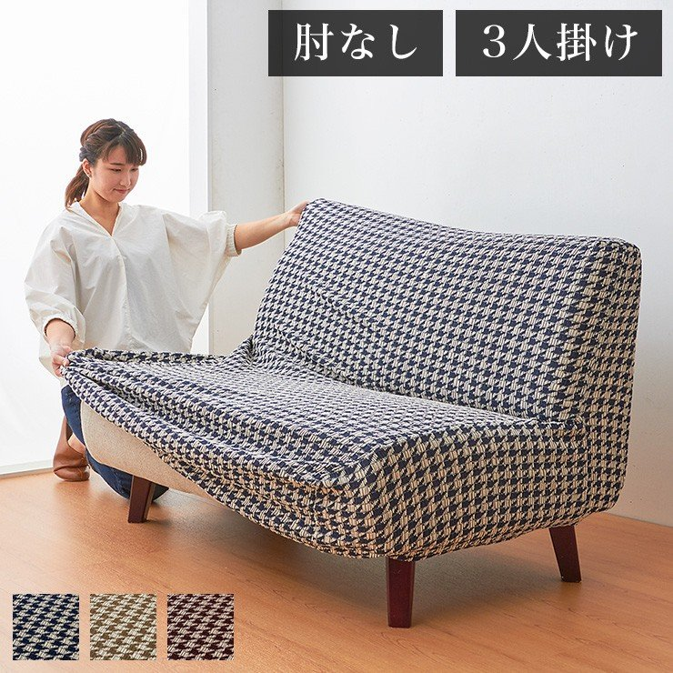 ソファカバー 日本製 3人掛け 3人用 肘掛けなし 肘掛けなし Psyche プシュケ チドリ Chidori 洗濯可能 加工 北欧 おしゃれ 代引不可