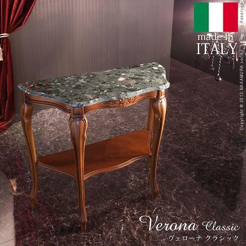 ヴェローナクラシック 大理石コンソール イタリア 家具 ヨーロピアン アンティーク風