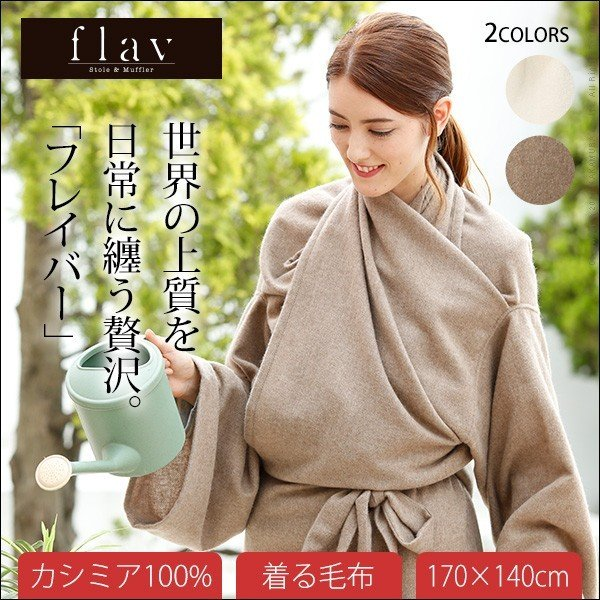 着れる毛布 部屋着 カシミヤ 着る毛布 ガウン フレイバー flav 毛布 かいまき 手通し ボタン付き 代引不可