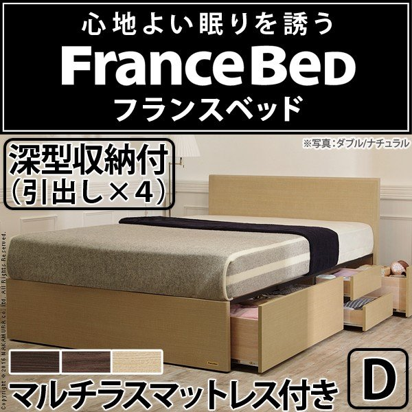 日本製 フランスベッド ダブル フラットヘッドボードベッド 〔グリフィン〕 深型引出タイプ ダブル マルチラススーパースプリングマットレス, 中巨摩郡:68774c34 --- grafis.com.tr