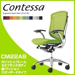 コンテッサ オフィスチェア スタンダード CM22AB フレーム・ボディ:ポリッシュ・ネオブラック 背:メッシュ 座:クッション 代引不可