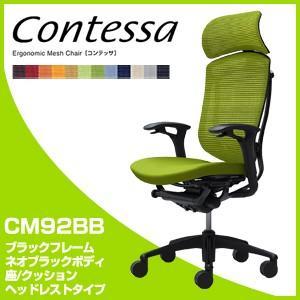 コンテッサ オフィスチェア ヘッドレスト CM92BB フレーム・ボディ:ブラック 背:メッシュ 座:クッション 代引不可
