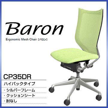 バロン オフィスチェア CP35DR【ハイバック 肘なし 座クッション ボディカラー:ブラック フレームカラー:シルバー】 バロンチェア Baron Baron オカムラ 代引き不可