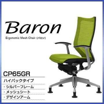 バロン オフィスチェア CP65GR ハイバック 固定肘 座メッシュ ポリッシュ ブラックフレーム:シルバー ブラックフレーム 代引不可