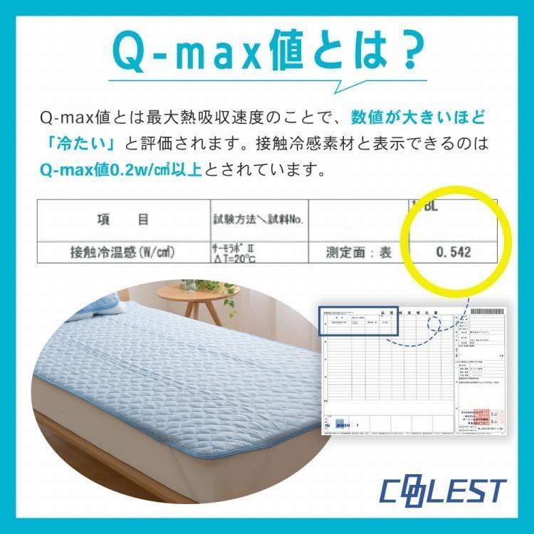 接触冷感 敷きパッド ダブル Q-MAX0.5 リバーシブル 抗菌防臭 冷却 省エネ エコ ひんやり クール 寝具 丸洗い ウォッシャブル|rcmdin|09