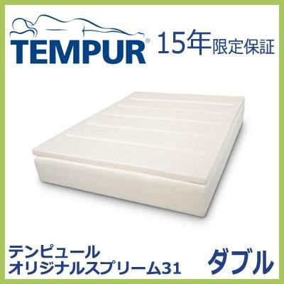 TEMPUR テンピュールマットレス オリジナルスプリーム 31 ダブル