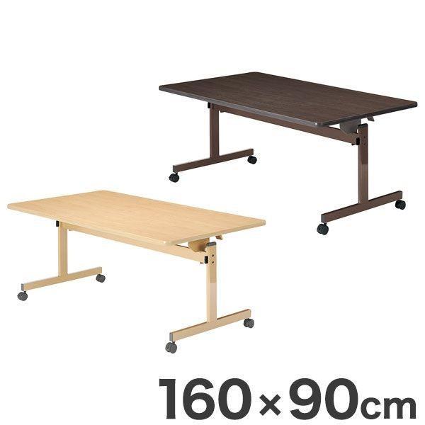 テーブル テーブル フラップテーブル 160×90cm T字脚タイプ 福祉介護用 机 テーブル 代引不可