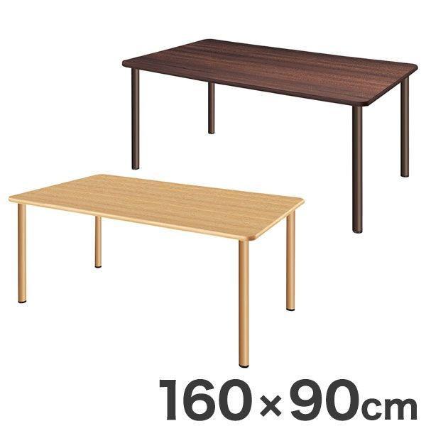 テーブル 160×90cm スタンダードテーブル 福祉介護用 テーブル テーブル 机 代引不可