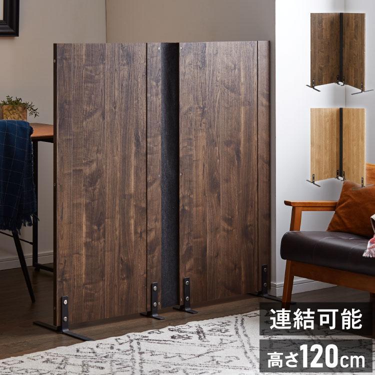 木製パーティション 木製パーティション 木製パーティション 高さ120cm パーテーション 間仕切り インテリア 折り畳み 壁 衝立 仕切り スクリーン 代引不可 205