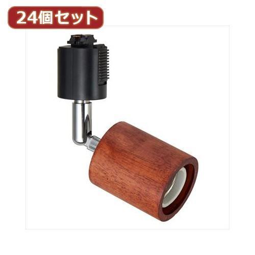 YAZAWA 24個セット ウッドヌードスポットライト Y07LCX60X01DWX24 家電 照明器具 照明器具