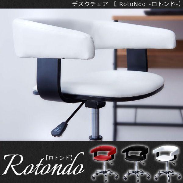 デザインオフィスチェア Rotondo Rotondo ロトンド デスクチェア 代引不可