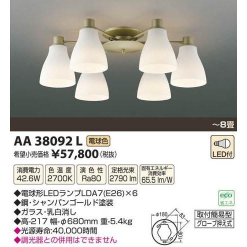 KOIZUMI コイズミ照明 コイズミ照明 LEDシャンデリア AA38092L