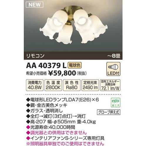 KOIZUMI KOIZUMI KOIZUMI コイズミ照明 天井扇灯具 AA40379L e36
