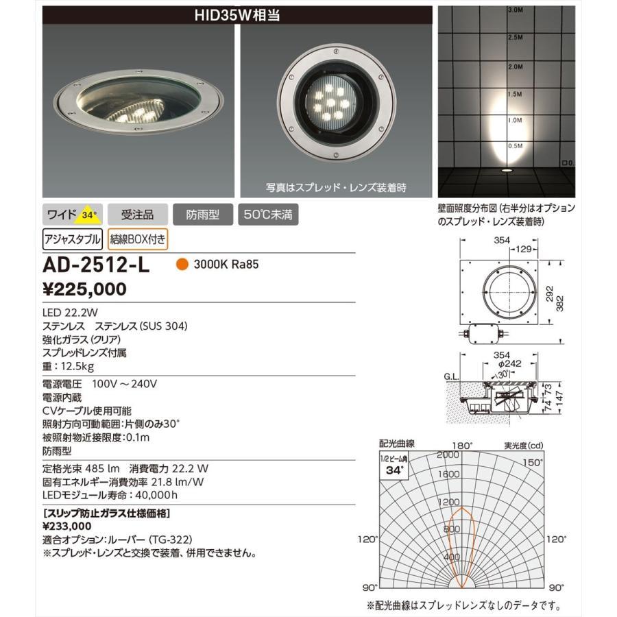 YAMADA 山田照明 エクステリア AD-2512-L