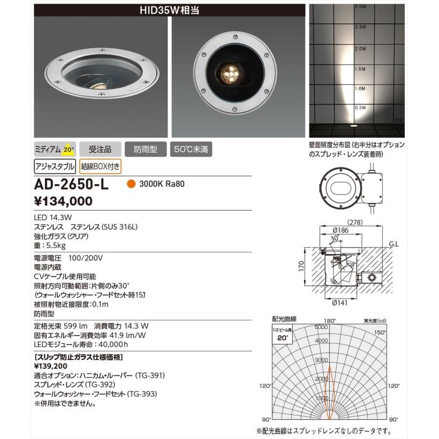 YAMADA 山田照明 エクステリア AD-2650-L