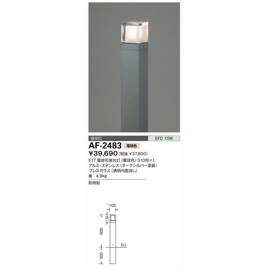 YAMADA 山田照明 エクステリア AF-2483