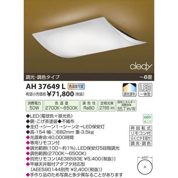 KOIZUMI コイズミ照明 LED和風シーリング LED和風シーリング AH37649L
